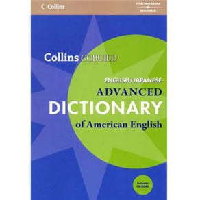 Collins Cobuild Advanced Dictionary Of American English /japanese