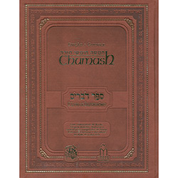 Chumash - o Livro de Deuteronômio