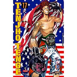 Tenjho Tenge - Vol.17 (2010 - Edição 1)